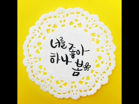 동경소녀(DongGyeongSoNyeo)(이명지)-  너를 좋아하나 봄