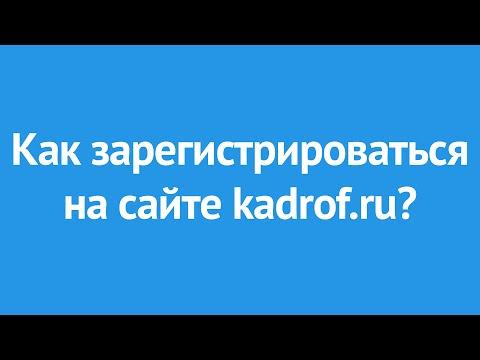 - как зарегистрироваться на сайте на русском