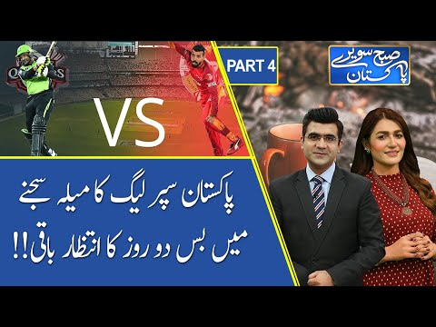 Subh Savaray Pakistan | PSL-6 Resumes in 2 Days | Part 4 | 07 June 2021 | 92NewsHD thumbnail