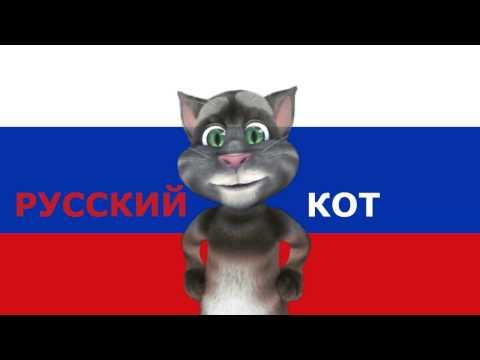Русский Кот - Слышь, ты чё такая...