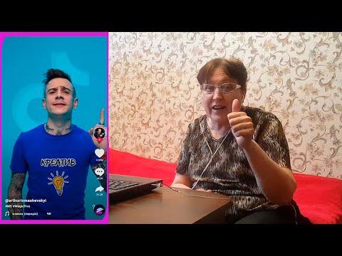 ЯГОДа МАЛИНКА ПАРОДІЯ Чоткий паца  ХАБИБ feat М5 Тринчер Янго / РЕАКЦИЯ