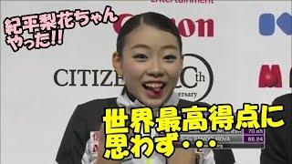 【フィギュアスケート】グランプリファイナル 紀平梨花世界最高得点で首位発進!!
