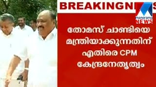 CPM Central Leadership against Thomas Chandy  | Manorama News