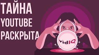 Плагин для ютуба vidiq - стоит ли покупать? Как правильно оптимизировать видео на youtube.