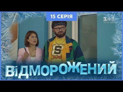 Відморожений. 15 серія