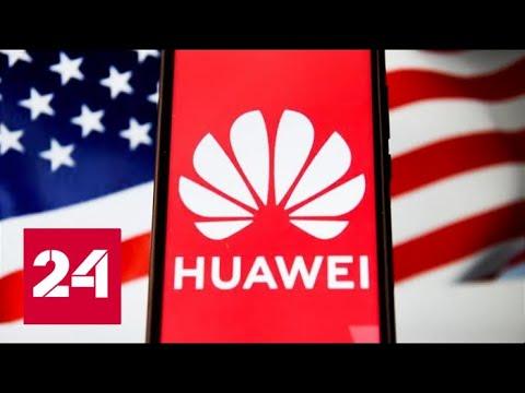 Удар по собственной экономике: новые американские санкции против Huawei вступили в силу - Россия 24