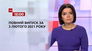 Новости Украины и мира | Выпуск ТСН.12:00 за 3 февраля 2021 года