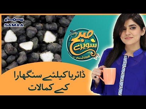 Diarrhoea ke liye Singhara ke kamalat | SAMAA TV - 05 Nov , 2018