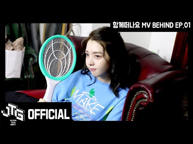 베리굿 (BERRYGOOD) '함께떠나요(ACCIO)'  MV Behind EP.01