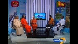 Ayubowan Suba Dawasak | 2019-02-04 | National Day Special Program | Rupavahini Thumbnail