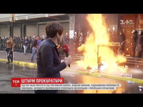 Вогонь, бійки та сльозогінний газ: під ГПУ активісти вимагали відставки Луценка