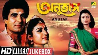 Anutap | Bengali Movie Songs Video Jukebox | Raj Babbar, Debashree Roy