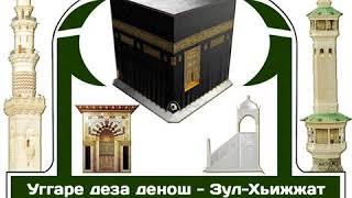 Ахьмад Хьамза: Уггаре деза денош