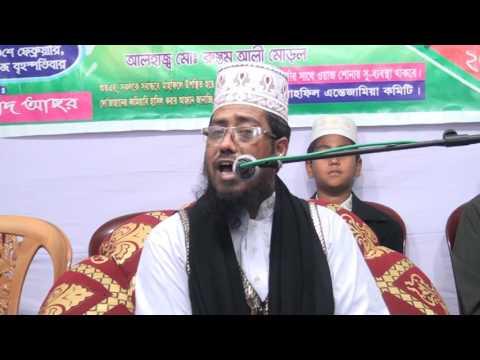 Bangla Waz- Mawlana Gazi Azizul Islam (khulna) Part 1