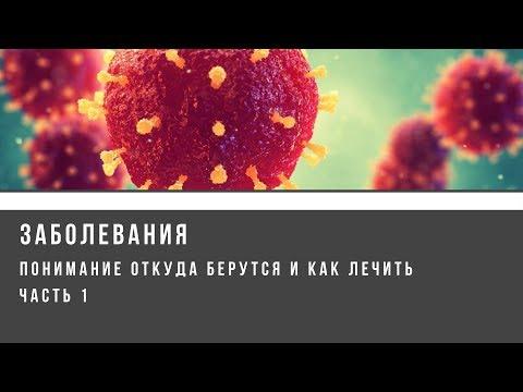 Заболевания - понимание откуда берутся и как лечить их (часть 1)