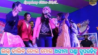love chalibo odia Song by Asima panda||local toka love chokha movie||new odia song