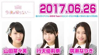 今夜は帰らない・・・ 【山田菜々美・行天優莉奈・廣瀬なつき】./