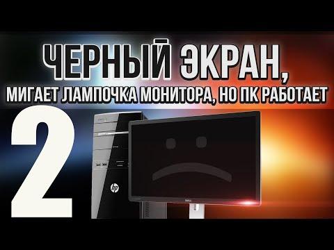 видео: Чёрный экран, Компьютер включается, но нет изображения на мониторе, кулеры работают, не пищит спикер