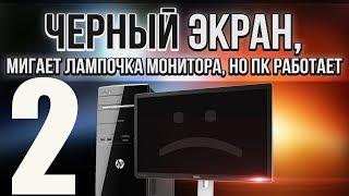 видео Почему не включается компьютер - что делать ПК пищит или черный экран