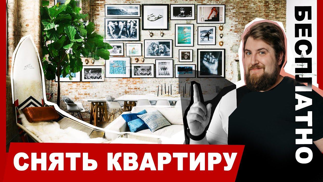 БЕЗ ПОСРЕДНИКОВ СНИМАЕМ КВАРТИРУ В ПИТЕРЕ / ПРО ПИТЕР