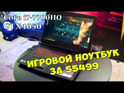 Обзор ноутбука LENOVO LEGION Y520 I7 7700HQ GTX1050 💻📀🔥 тест игрового ноутбука леново в играх