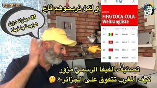 تصنيف الفيفا الرسمي مزور المغرب تتفوق على الجزائر 🤔