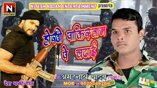 Hokhi Pakistan Par Chadhai || Amarnath Yadav || Pulwama Attack || Desh Bhakti Song