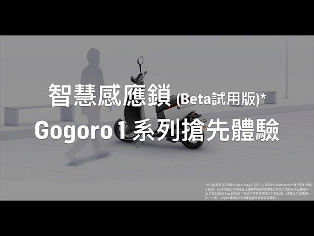 ??????? Gogoro iQ System 5.0 ??????????