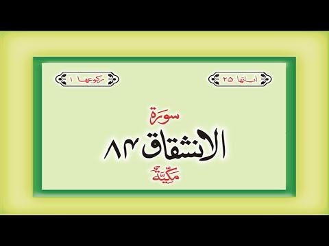 Surah 84 Chapter 84 Al Inshiqaq Quran with Urdu Hindi Translation