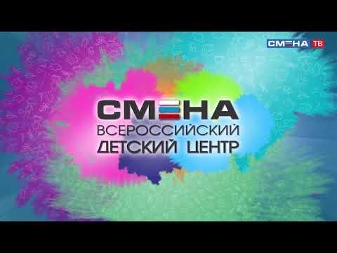Прямая трансляция старта II смены в ВДЦ «Смена»