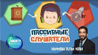 Пассивные слушатели | Нуман Али Хан (rus sub) #freequraneducation