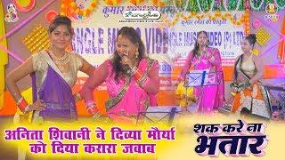#Bhojpuri Live Mukabla_अनिता शिवानी ने दिव्या मौर्या को दिया करारा जवाब_Shak Kare Na Bhatar_New Song