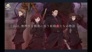 Трейлер аниме : Пропавшие феи / Fairy Gone