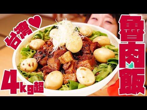 【大食い】4kg超!お肉トロトロ!魯肉飯(ルーローハン)♥ 台湾グルメをゼロ活力なべで時短 & 簡単めぐみんレシピでつくる!【ロシアン佐藤】【Russian Sato】