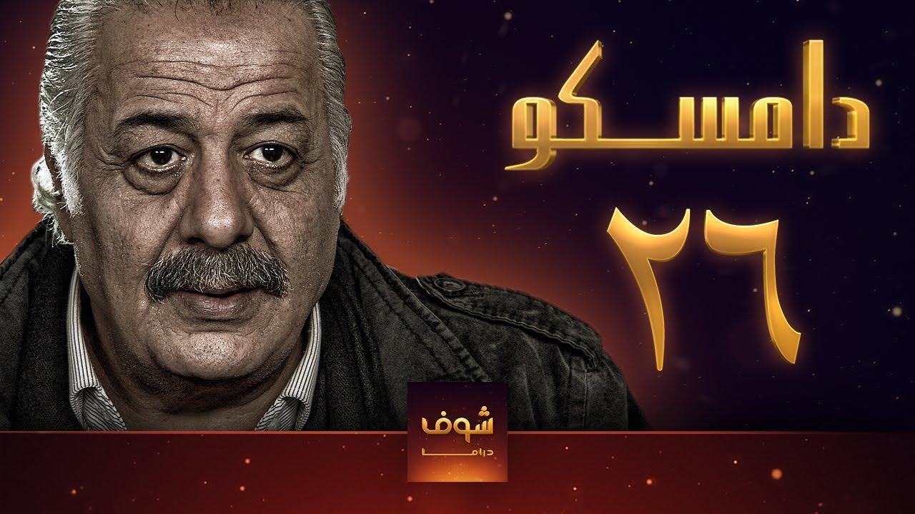 مسلسل دماسكو ـ الحلقة 26 السادسة والعشرون كاملة HD | Damasco