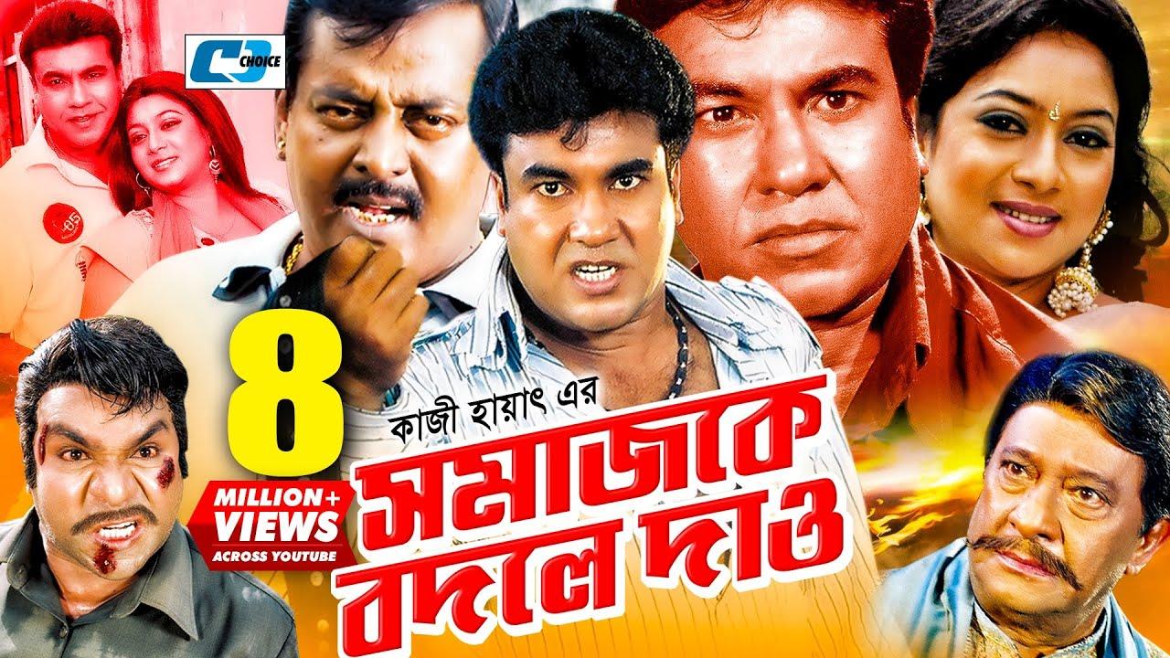 Shomajke Bodle Dao | সমাজকে বদলে দাও | Manna | Shabnur | Dipjol | Misa | Razzak | Bangla Full Movie