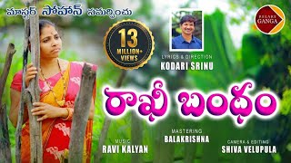 Rakhi Bandham New Song 2019 Relarerela Ganga Kodari Srinu Lyrics Relare Ganga Songs
