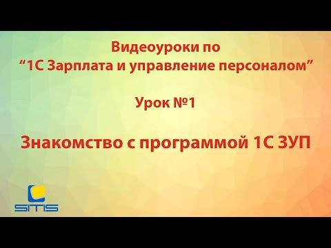Видео-уроки 1C ЗУП  -