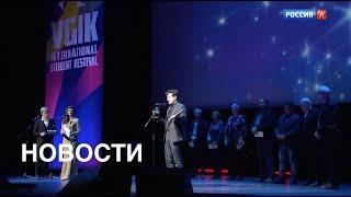 39 Международный студенческий фестиваль ВГИК объявил победителей