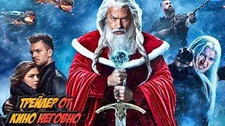 Русский трейлер - Дед мороз Битва магов