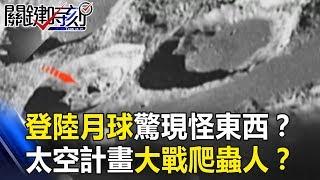 登陸月球驚現怪東西?揭密「海軍太空計畫」大戰「爬蟲人」!? 關鍵時刻20190111-6 傅鶴齡