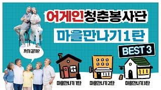 어게인청춘봉사단 마을만나기(함평 엑스포공원)