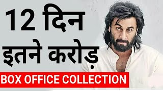 Sanju 12th Day Box Office Collection | Sanju Box Office Report | Sanju Total Collection