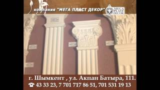 Mega Plast Decor — колонны, карнизы из полиуретана в Казахстане.(Колонны, карнизы, галтели, молдинги из полиуретана в Шымкенте. Акпан Батыра,111, ост.Рем. Зона (напротив типогр..., 2015-04-11T07:09:24.000Z)