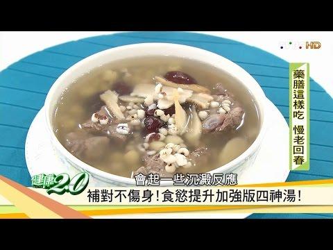 食慾提升「加強版四神湯」作法!健康2.0