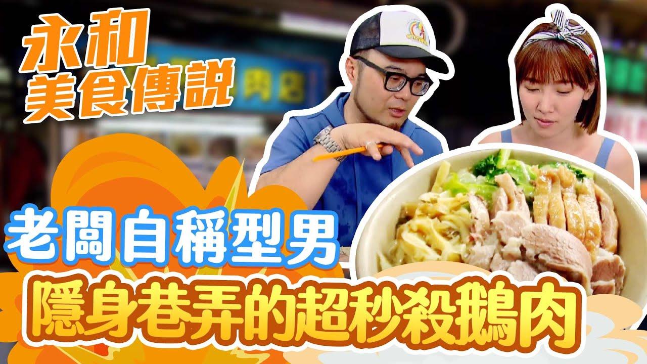 永和好食傳說 美食一條街【型男鵝肉】【星奇網食】