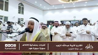 القارئ قتيبة عبدالله الزويد | ما تيسر من سورة هود | تلاوات رمضانية ١٤٣٩ھ