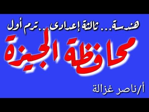 ٤٠- رياضيات🌷ثالثة اعدادى🌸حل محافظة الجيزة💛هندسة💚 ترم اول🎈 للاستاذ ناصر غزالة ٢٠٢٠💙