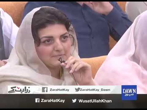 Zara Hat Kay - 17 May, 2018 - Dawn News