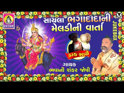 Sayla Bhagadadani Meldi Maa Ni Varta  Meldi Maa Na Dakla  Bhavani Shankar joshi